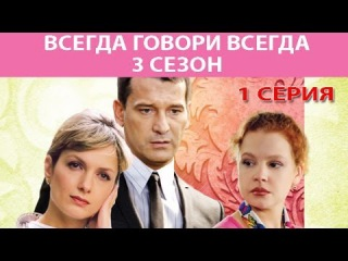 Всегда Говори Всегда. 3 сезон 1 серия (2006) Мелодрама