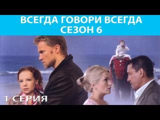 Всегда Говори Всегда. 6 сезон 1 серия (2010) Мелодрама