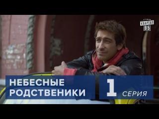 Небесные родственики 1 серия (2011) Лирическая комедия в 8-ми сериях