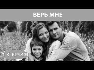 Верь мне 1 серия  Мелодрама (2014)