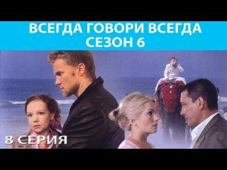 Всегда Говори Всегда. 6 сезон 8 серия (2010) Мелодрама