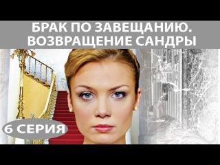 Брак по завещанию - 2. Возвращение Сандры 2 сезон 6 серия Мелодрама