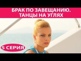 Брак по завещанию - 3. Танцы на углях. 3 сезон 5 серия (2013) мелодрама, приключения