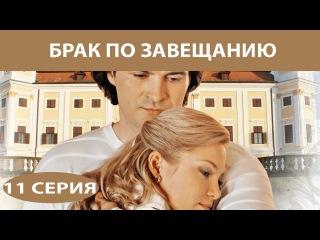 Брак по завещанию 1 сезон 11 серия  Мелодрама ( 2009)