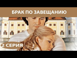 Брак по завещанию 1 сезон 2 серия  Мелодрама ( 2009)