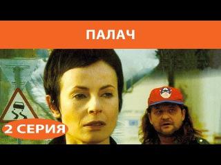 Палач 1 сезон 2 серия из 4 (2006) драма, криминал