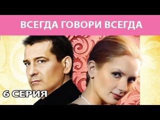 Всегда Говори Всегда. 1 сезон 6 серия (2003) Мелодрама