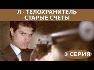 Я - телохранитель. Старые счеты 2 сезон 3 серия из 4 (2008) боевик, детектив
