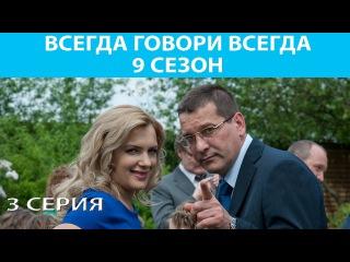 Всегда Говори Всегда. 9 сезон 3 серия (2012) Мелодрама