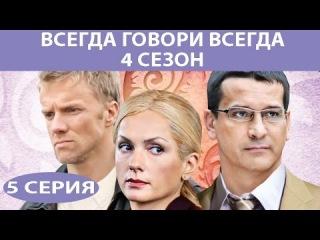 Всегда Говори Всегда. 4 сезон 5 серия (2008) Мелодрама