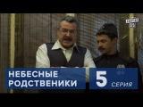 Небесные родственики 5 серия (2011) Комедия мелодрама в 8-ми сериях.