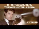 Я - телохранитель. Телохранитель Каина 3 сезон 2 серия из 4 (2008) боевик, детектив