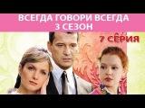Всегда Говори Всегда. 3 сезон 7 серия (2006) Мелодрама