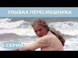 Улыбка пересмешника. Сериал. Серия 6 из 16. Феникс Кино. Мелодрама