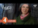Чудо 4 серия (2009), Фантастическая комедия - мелодрама в 8-ми сериях.