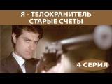 Я - телохранитель. Старые счеты 2 сезон 4 серия из 4 (2008) боевик, детектив
