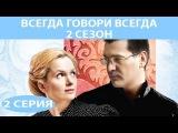 Всегда Говори Всегда. 2 сезон 2 серия (2004) Мелодрама