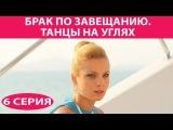 Брак по завещанию - 3. Танцы на углях. 3 сезон 6 серия (2013) мелодрама, приключения