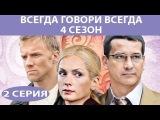 Всегда Говори Всегда. 4 сезон 2 серия (2008) Мелодрама