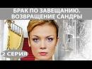 Брак по завещанию - 2. Возвращение Сандры 2 сезон 2 серия Мелодрама
