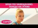 Брак по завещанию - 3. Танцы на углях. 3 сезон 1 серия (2013) мелодрама, приключения