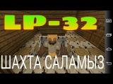 Minecraft Pe! Қазақша Выживания LP-32# [KZ]