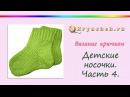 Вязание крючком детских носочек. Часть 4 Crochet childrens sock. Part 4