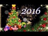 Веселое поздравление с Новым 2016 Годом!