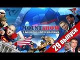 MOUNT SHOW (вып. 29) – США выбирают президента для Путина