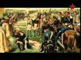 Бородино. Битва гигантов. Неизвестная война 1812 года. Фильм 1