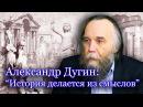 Александр Дугин Глобализация - конец Света,но начало Тьмы