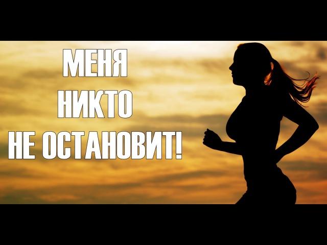 Лучшая спортивная мотивация — МЕНЯ НИКТО НЕ ОСТАНОВИТ!