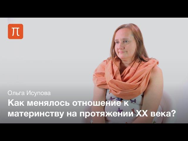 Интенсивное материнство в России Ольга Исупова