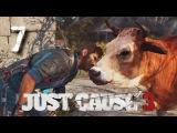 Пьянствуем и целуемся с коровами! [Just Cause 3] прохождение на ПК #7