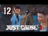 Сход с рельсов [Just Cause 3] прохождение на ПК #12