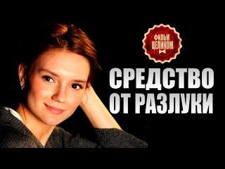 Средство от разлуки (2016) Мелодрама сериал