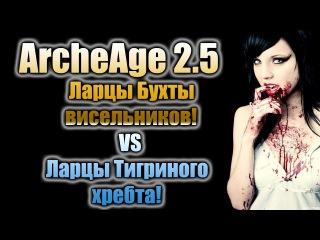 ArcheAge 2.5 Ларцы Бухты висельников vs Ларцы Тигриного хребта!