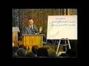 Истинная и ложная Церковь (2 из 2) - Дерек Принс