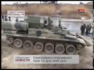 Подьем танка