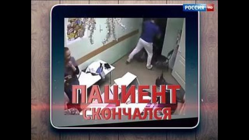 Служебный роман: новый поворот в деле белгородского врача. От 14.01.16