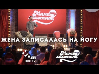 Женщина занялась Йогой   Мамахохотала-шоу   НЛО-TV