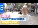 SOS Korean Makeup Shopping Tour ♥ Best Sellers, Tips Interviews! 미즈뮤즈와 함께하는 명동 화장품 쇼핑 MEEJMUSE