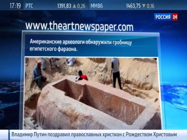 В Египте найден Саркофаг весом 60 тонн и золотые изделия