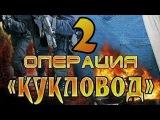 Операция  Кукловод. 2 серия. Детектив. (15.04.2013)