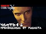 Resident Evil Code Veronica HD Прохождение Часть 12