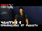 Resident Evil Code Veronica HD Прохождение Часть 11
