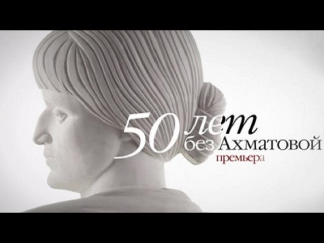 50 лет без Ахматовой - Документальный фильм - Интер