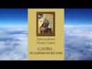 Ч.2 преподобный Исаак Сирин - Слова подвижнические