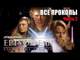 КиноГрехи: Все проколы «Звёздные Войны. Эпизод III: Месть ситхов» за дофига минут. Часть 2
