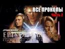 КиноГрехи Все проколы «Звёздные Войны. Эпизод III Месть ситхов» за дофига минут. Часть 2
